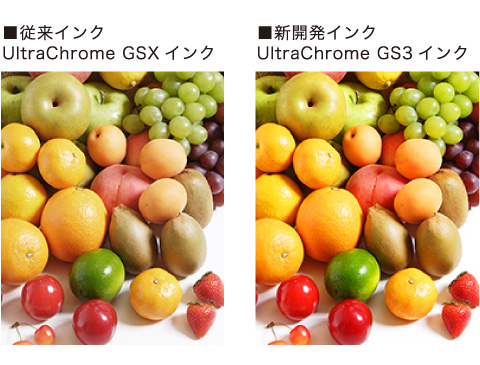 UltraChrome GS3インク
